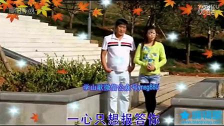 最新云南山歌——前世与妹没有缘《毛家超》