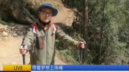 带着梦想上珠峰 挑战惊险悬索桥 170510 新闻空间站