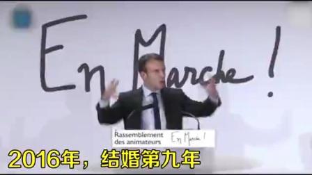 马卡龙——法国最年轻的总统