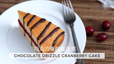 《烘焙王国》教你做香甜可口的蔓越莓夹心蛋糕