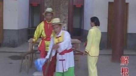 兴国山歌·行罡·解粮2