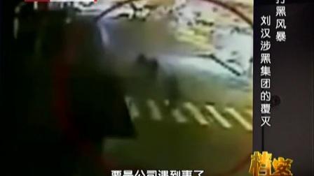 档案 2015 打黑风暴 刘汉涉黑集团的覆灭 150210