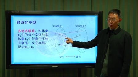 《数据库原理与应用》微课-概念模型ER图