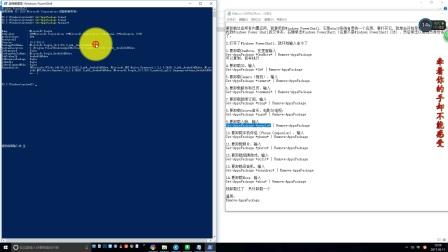 卸载Windows10系统自带的一些不喜欢的应用 如Groove音乐 人脉