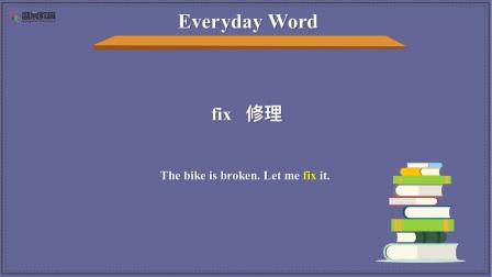 每日单词 四年级(下)第十一周 星期四