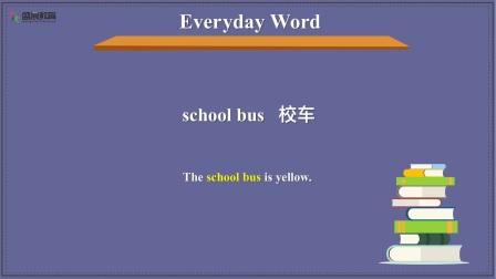 每日单词 二年级(下)第十一周 星期四