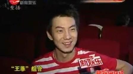 乔任梁07好男儿0725~26《东方新娱乐〉、《新娱乐在线》好男儿上海演唱报道