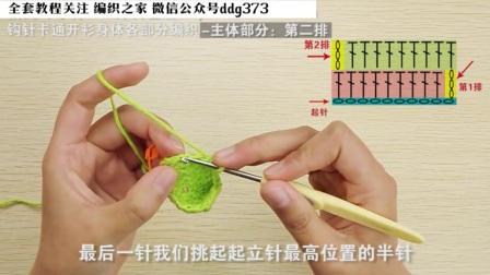 金鱼宝宝毛衣编织视频bb纯手工编织女宝宝毛衣款式