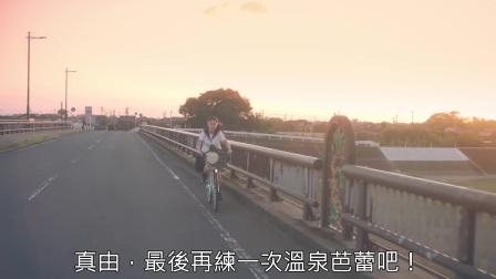 【国外广告】温泉加芭蕾,再加一点青春调味