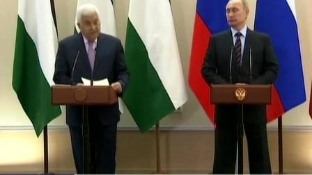 巴勒斯坦总统表示愿同俄美合作尽力结束巴以冲突 170512 新闻空间站