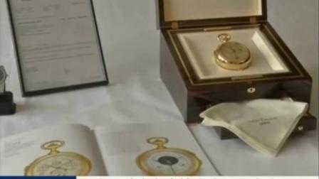 日内瓦珠宝名表拍卖会极品令人瞩目 170512 新闻空间站