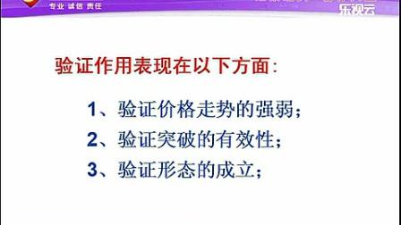 陈辉  技术指标精解第八讲_成交量精解__标清