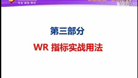 陈辉  技术指标精解第四讲_WR指标精解_标清