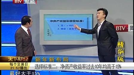 杨宝忠:如何用财务指标选股【精华版】_标清