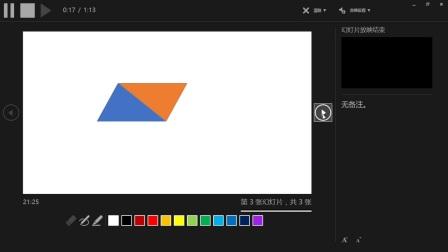 PPT推导三角形面积公式(第109讲)