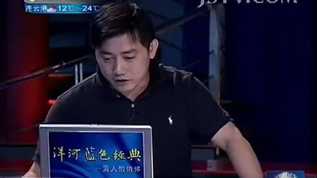 蓝志录制江苏城市台[新闻夜宴]2010923 首个90后嘉宾
