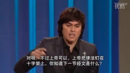 01平约瑟讲道 恩典的洪流_标清_标清