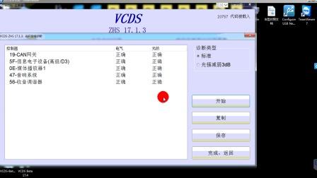 VCDS之MOST光纤诊断 18515173360