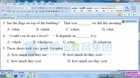 佳鑫诺2018专接本英语视频课程第六周名词性从句