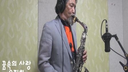 中音萨克斯 ( 梦中人) - 演奏人(吴弼焕)= 金氏韩国萨克斯代言人