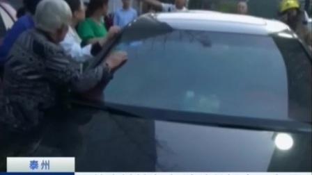 两幼童被锁车内 消防救援幸无大碍 170513 新闻空间站