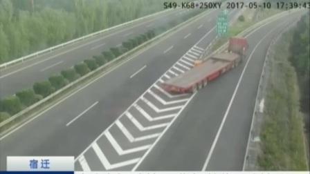 """高速公路路上玩倒车 两货车""""蛇游""""百米被重罚 170513 新闻空间站"""