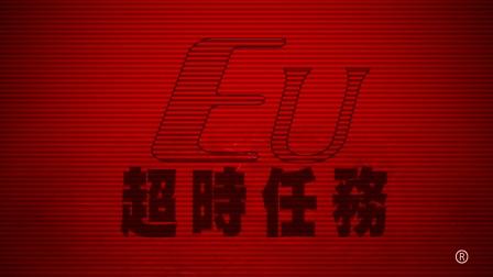 EU超时任务 14 粤语