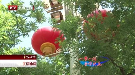 花团锦簇  张灯结彩  美丽北京迎盛会 北京新闻 170513