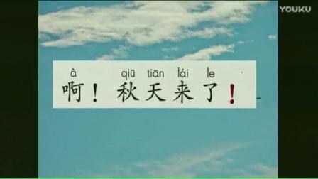 小学语文一年级上册《秋天》教学视频,曾宪婷