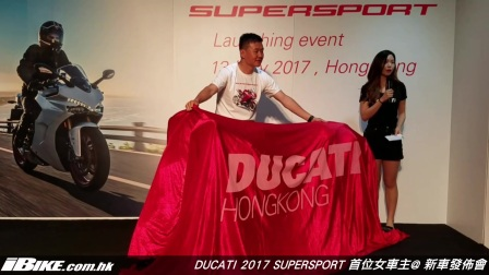 2017 Ducati Supersport 新車發佈會