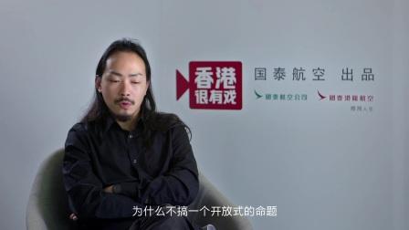 开拍在即!《香港很有戏》剧组之导演专访