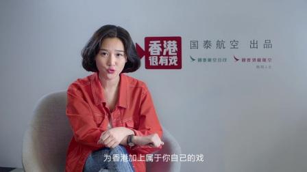 开拍在即!《香港很有戏》剧组之主演专访