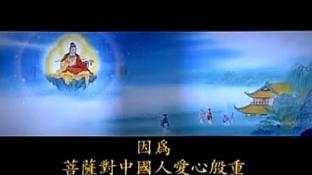 佛教(动漫)动画片《观世音菩萨传》