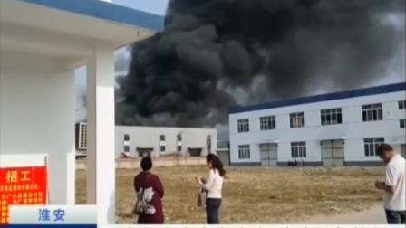 一企业仓库突发大火 消防紧急扑救 170514 新闻空间站