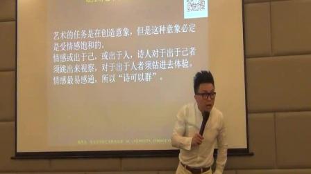 中国传媒大学 艺术类考研课程《谈美》第十篇 创造的想象(下)