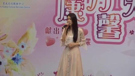 HANA菊梓喬 現場獻唱《手中沙》( 劇集『不懂撒嬌的女人』片尾曲 )@ 康乃馨大行動2017