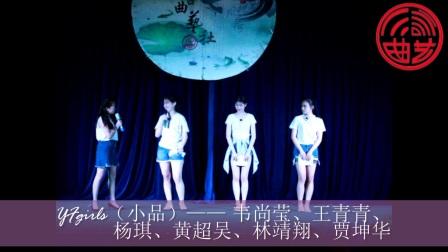 邵阳学院 三言曲艺社 tfgirls(小品)——韦尚莹、王青青等