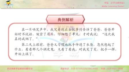 高一语文王敦宏必修一第三单元第十二讲人性光辉写人要凸显个性成品