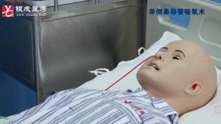 【银成医考】医师资格考试之实践技能考试——吸氧术