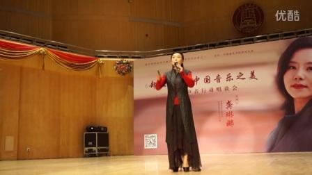 龚琳娜 中国音乐学院声音行动(4) 20160330_高清