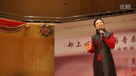 龚琳娜 中国音乐学院声音行动(5) 20160330_高清