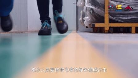 上汽通用五菱汽车有限公司售后青岛PDC访客安全教育片