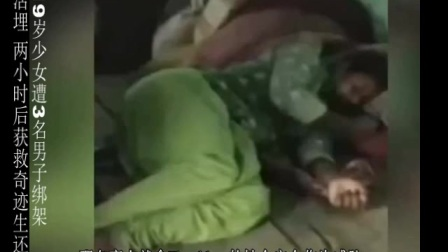 实拍:19岁女孩遭3男子劫持 被扔进深坑活埋,村民们疯狂地用手扒开掩埋的土石将她救出