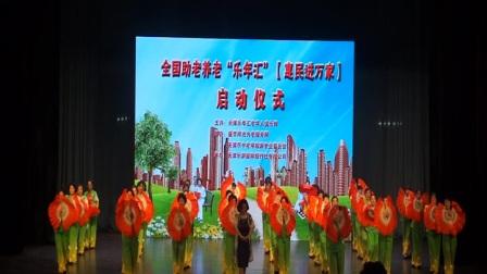 《乐年会》启动仪式结尾-大集体舞蹈