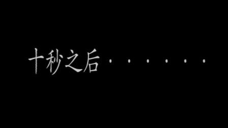 07《地狱无门》黄梦亭 刘洧晨