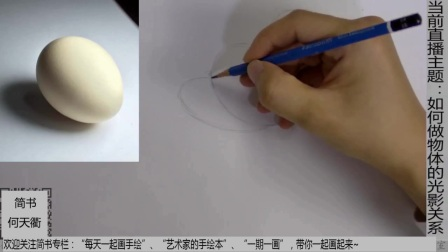 5min搞懂光影关系、物体明暗变化规律(零基础手绘教程)简书版