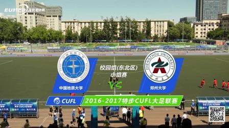 2016-2017特步CUFL大足联赛东北区(校园组)第一二轮进球集锦视频