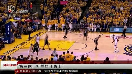 NBA五佳球 午间体育新闻 20170516 高清版