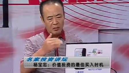 杨宝忠揭秘股票最佳买入时机————走进大师巴菲特(6)_标清