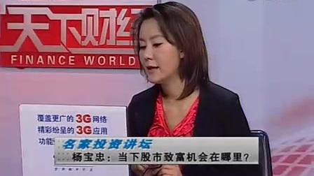 杨宝忠揭秘股市如何致富————走进大师巴菲特(9)_标清